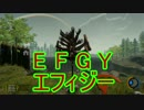 【The Forest】 EFGY 【PPAP】