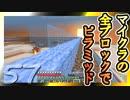 【Minecraft】マイクラの全ブロックでピラミッド Part57【ゆっくり実況】