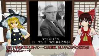 チェスの変人チャンピオン紹介2【マックス