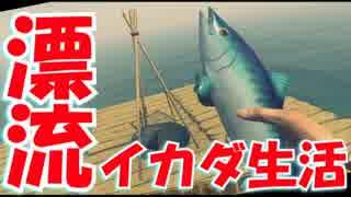 【実況】手作りイカダでサバイバル漂流生活 Raft 1日目
