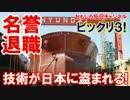 【韓国の造船技術が盗まれる】 日本にだけは盗ませるな!