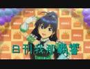 日刊 我那覇響 第1216号 「キミ*チャンネル」 【ソロ】
