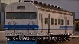 【#29】迷列車を観に行こうClassic№01「伝