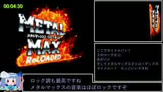 【RTA】メタルマックス2リローデッド(3時間21分13秒) 琴葉実況 Part 1/6