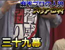 【ホリエモン来村】麻雀プロの人狼 スリアロ村:第39幕(上)