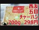 西友の五目チャーハン 700g 298円