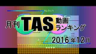 月刊TAS動画ランキング 2016年12月号