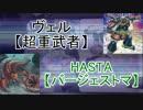 【遊戯王】 ブギウギ遊戯 DUEL.5