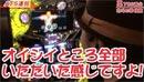 嵐・梅屋のスロッターズ☆ジャーニー #330