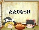 【ゆっくり】だらり雑談04