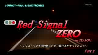 [酷ラリスペクト]Red Signal ZERO 1st season Part 2