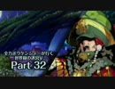 【ADVANCED実況】 全力ボウケンシャーが行く世界樹の迷宮V 【Part32】