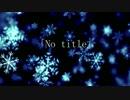 【MMD刀剣乱舞】 「No title」 *伊達組*