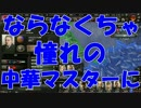 【HoI4】中国マスターを決めてみたpart6【5人実況】
