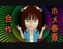 【第18回MMD杯予選】ホメ春香合作2017告知【参加賞つき】