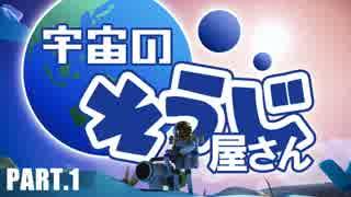 【実況】宇宙のそうじ屋さん part.1