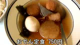 西早稲田の一乃瀬でおでん定食/黒焦げラ
