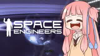 【Space Engineers】スペースパイレーツ茜