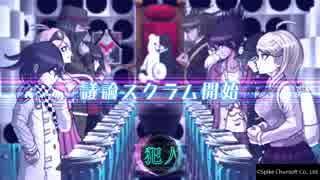 ニューダンガンロンパV3  1章 学級裁判 プレイ動画 part16