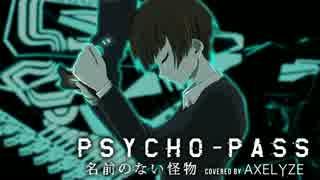 AXELYZE - 『PSYCHO-PASS』 名前のない怪