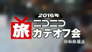 【東京開催】ニコニコ旅行カテオフ会二〇
