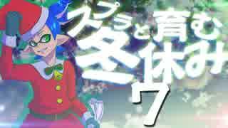 【スプラトゥーン】スプラと育む冬休み