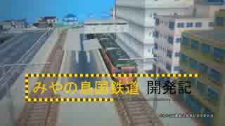 九条カレンと行くみやの島国鉄道開発記 #