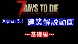 最初から学ぶ7 days to die 建築解説動画