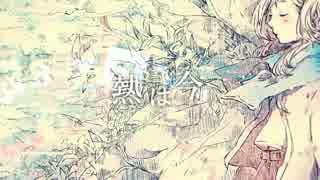 【初音ミク】ハートビートカウント【オリジナル曲】