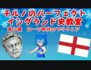 チルノのパーフェクトイングランド史教室【第3講古代編】