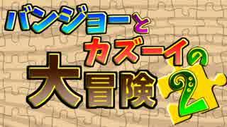 自由奔放珍コンビ!!【バンジョーとカズー