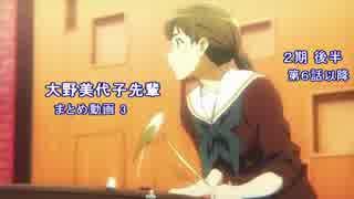 大野美代子先輩まとめ動画 3 (2期後半)
