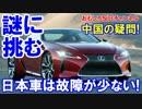 【中国人の結論】 日本車は何で故障が少ない?ボディが薄いからだ!