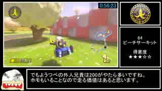 マリオカート8 150cc32コースRTA(アイテム