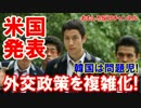 【韓国は北東アジアの問題児】 米議会調査会が報告!本当に迷惑な国だ!