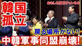 【韓国が一人負け状態】 日本に捨てられ!中国に捨てられた!