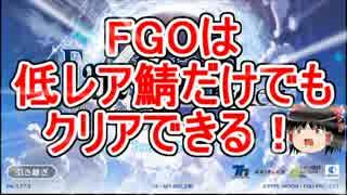 FGOは本当に低レア鯖でクリアできるのか?