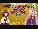 【7Days to Die】キリ子とあかちゃんのわくわくサバイバル⑤【VOICEROID+実況】