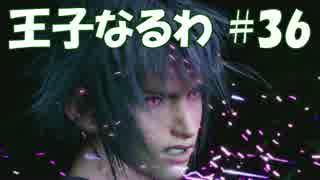 #36 【FF15】 王子なるわ 【オスのゲーム