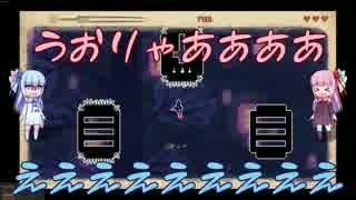 【福岡弁】スタイリッシュ茜ちゃんのThey Bleed Pixels #Part04【琴葉姉妹実況】