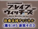 【CHその3】広報活動(幕生)#5