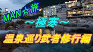 Man☆旅! ~極寒!温泉巡り武者修行編~