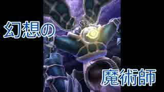 【遊戯王ADS】振り子魔術の幻想