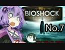 【BIOSHOCK】ゆかりさんの海底都市探索記:No.7【VOICEROID実況】