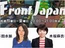 【Front Japan 桜】日韓合意と挺対協 / 左翼ファッション大分析[桜H29/1/13]