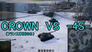 【WoT:クランウォーズ】CWC5-Steel Corrida-Part4 byCROWN