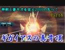 【ポケモンSM】神剣と蒼ギガを従え2000の先へ!Part8【2012~】