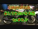 CBR250FOUR 直してみたいかも⑦