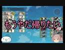 【艦これ】漣と提督のメシウマ実況【艦娘ゆっくり実況】part100