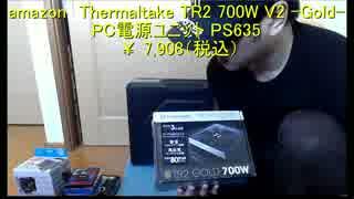 【G.H.K】自作PC!約9万円(グラボなし)
